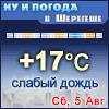 Ну и погода в Шерегеше - Поминутный прогноз погоды